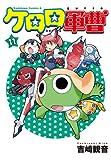 ケロロ軍曹(11) (角川コミックス・エース)