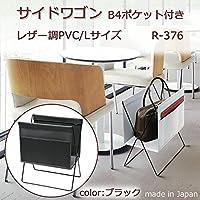 日本製 SAKI(サキ) サイドワゴン B4ポケット付き レザー調PVC Lサイズ R-376 ブラック