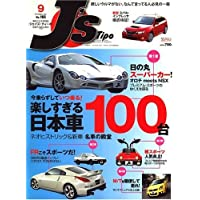 J's Tipo (ジェイズティーポ) 2007年 09月号 [雑誌]