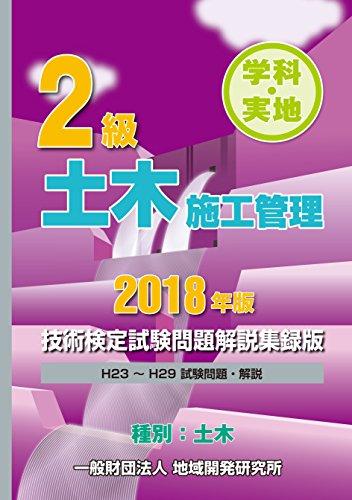 2級土木施工管理技術検定試験問題解説集録版《2018年版》