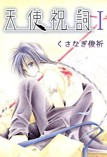 天使祝詞 1 (コミックレガリア)