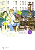 品川宿 猫語り(6) (ねこぱんちコミックス)