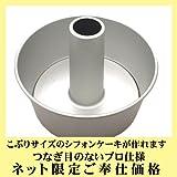 【ネット限定プライス!】アルミシフォンケーキ型 14cm