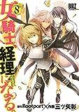 女騎士、経理になる。 コミック 全8巻セット