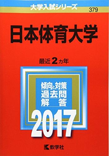 『日本体育大学 (2017年版大学入試シリーズ)』のトップ画像