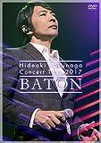 Concert Tour 2017 BATON[DVD]