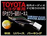【TOYOTA/トヨタ DAIHATU/ダイハツ】 車速・パーキング・リバース配線 5P カプラー5ピン コネクター   /O8