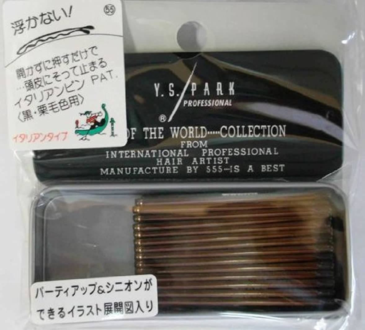 似ているランダムロイヤリティY.S.PARK世界のヘアピンコレクションNo.55(黒?栗毛色用)イタリアンタイプ28P