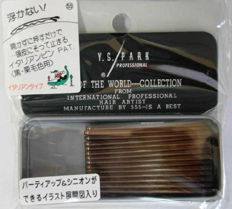 禁輸氏おじいちゃんY.S.PARK世界のヘアピンコレクションNo.55(黒?栗毛色用)イタリアンタイプ28P