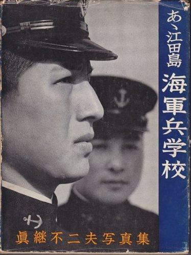 ああ江田島海軍兵学校―真継不二夫写真集 (1964年)
