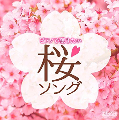 ピアノで聴きたい 桜ソング
