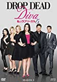 私はラブ・リーガル DROP DEAD Diva シーズン5 DVD-BOX[DVD]