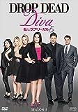 私はラブ・リーガル DROP DEAD Diva シーズン5 DVD-BOX[DVD]