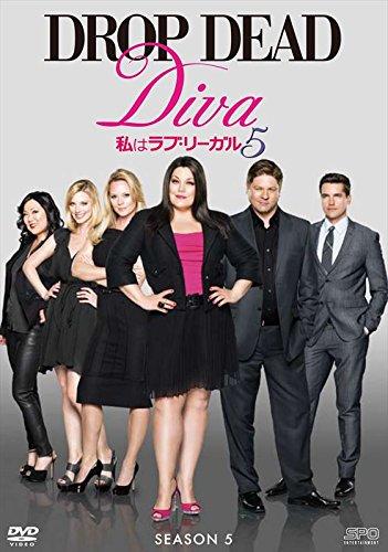 私はラブ・リーガル DROP DEAD Diva シーズン5 DVD-BOXの詳細を見る