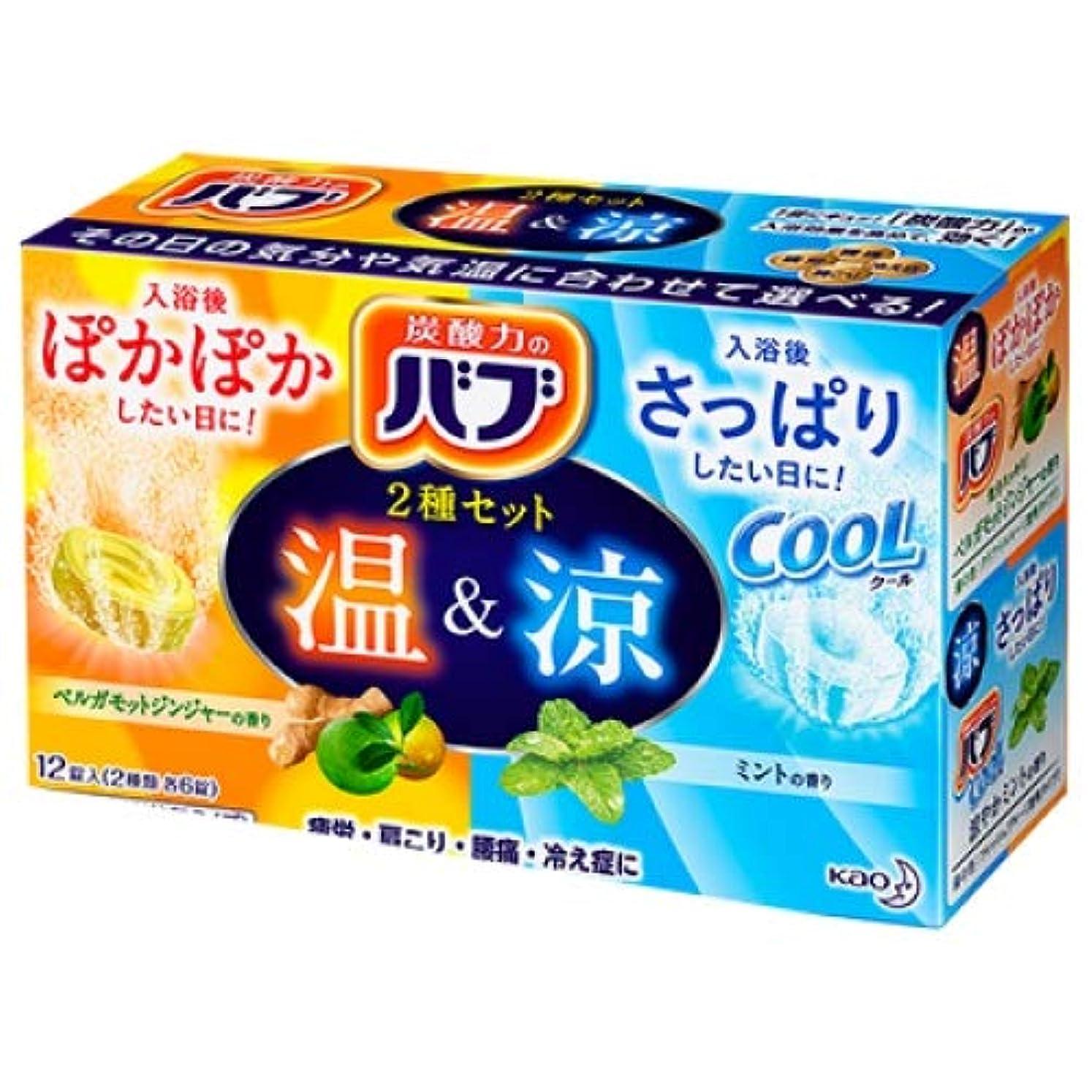 輝度伝染性びっくりするバブ 2種選べる 温&涼セット 40g×12錠 [医薬部外品]