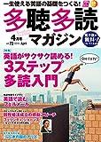 多聴多読(たちょうたどく)マガジン 2019年4月号[CD付]