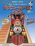 ディズニー・トレインをつくる(118) 2017年 4/19 号 [雑誌]