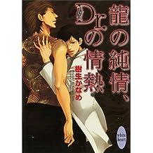 龍の純情、Dr.の情熱 龍&Dr.(2) (講談社X文庫ホワイトハート(BL))