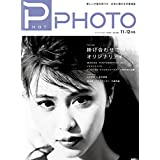 PHaT PHOTO vol.96 2016 11-12月号 (ファットフォト)