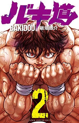 バキ道 (少年チャンピオン・コミックス)