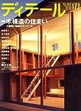 ディテール 2008年 07月号 [雑誌] 画像
