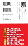 中国共産党と人民解放軍 (朝日新書) 画像