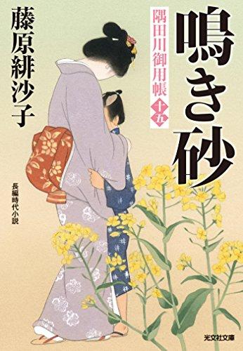 鳴き砂~隅田川御用帳(十五)~...