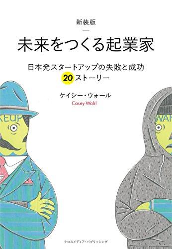 新装版 未来をつくる起業家 ~日本発スタートアップの失敗と成功 20ストーリー~の詳細を見る