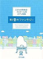 こどもの発表会・コンクール用ピアノ曲集 粉雪のファンタジー (0577)