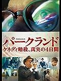 パークランド―ケネディ暗殺、真実の4日間 (字幕版)