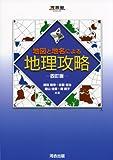地図と地名による地理攻略 4訂版 (河合塾シリーズ)