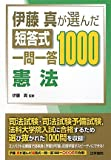 伊藤真が選んだ短答式一問一答1000 憲法 画像