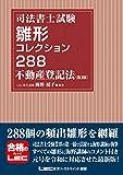 司法書士試験 雛形コレクション288 不動産登記法〈第3版〉 画像