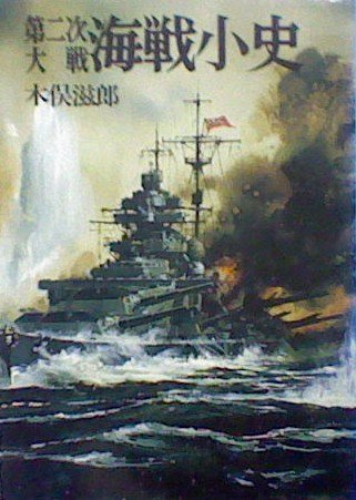 第二次大戦海戦小史 (文庫版航空戦史シリーズ)の詳細を見る
