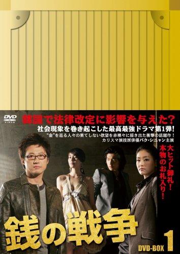 銭の戦争 DVD-BOX 1の詳細を見る