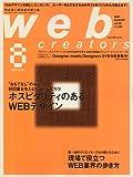 Web creators (ウェブクリエイターズ) 2007年 08月号 [雑誌]
