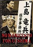 ノーマニフェスト for UESHIMA[DVD]