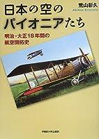 日本の空のパイオニアたち: 明治・大正18年間の航空開拓史