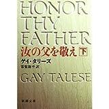 汝の父を敬え〈下〉 (新潮文庫)