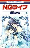 NGライフ 8 (花とゆめコミックス)