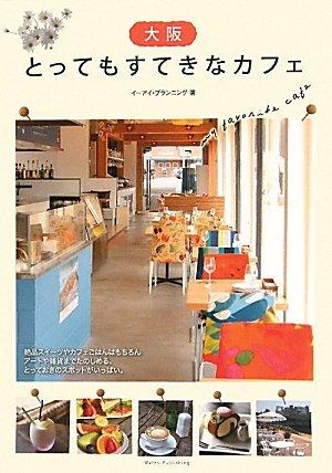 大阪とってもすてきなカフェの詳細を見る