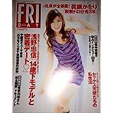 FRIDAY(フライデー)2010年4月16日号(グラビア:亀井絵里、熊田洋子、柏木由紀、橘ゆりか、浜田ブリトニー)