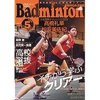 Badminton MAGAZINE (バドミントン・マガジン) 2009年 05月号 [雑誌]