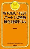 新TOEIC TEST パート1・2特急 難化対策ドリル / 朝日新聞出版