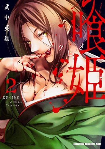 喰姫-クヒメ- 2 (ドラゴンコミックスエイジ た 5-1-2)