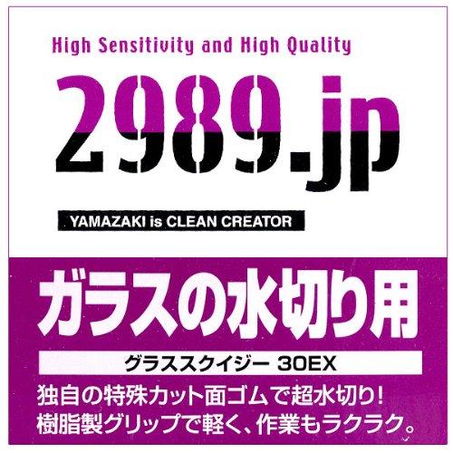 2989.jp グラススクイジー 30EX