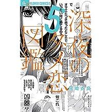 深夜のダメ恋図鑑(5) (フラワーコミックス)