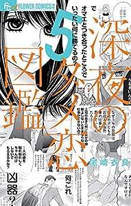 深夜のダメ恋図鑑 5巻 表紙画像
