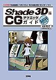 Shade 3D Ver.15 CGテクニックガイド (I・O BOOKS)