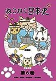 ねこねこ日本史 第6巻  新選組・源義経・伊能忠敬・大石内蔵助 (新選組版) [DVD]
